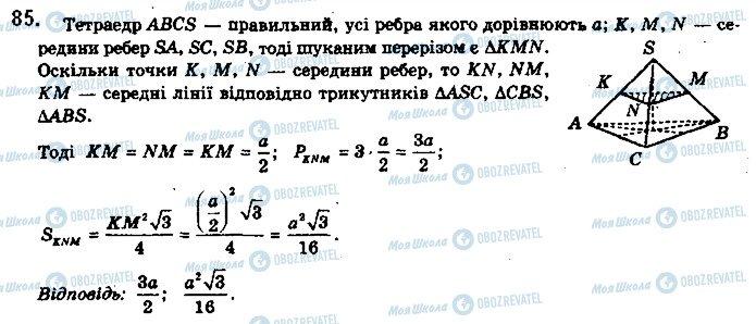 ГДЗ Геометрия 10 класс страница 85