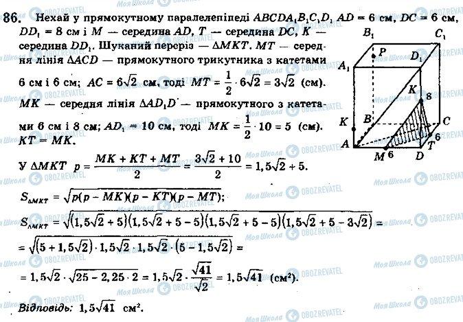 ГДЗ Геометрия 10 класс страница 86