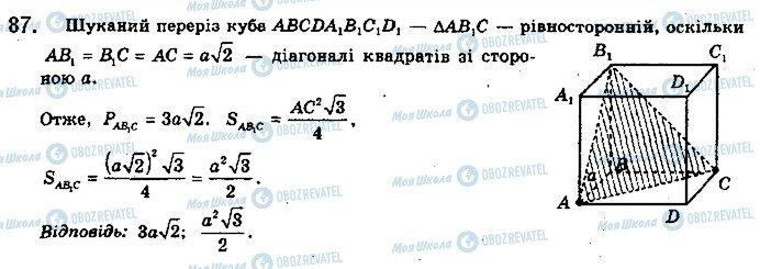 ГДЗ Геометрия 10 класс страница 87