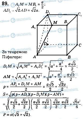 ГДЗ Геометрия 10 класс страница 89