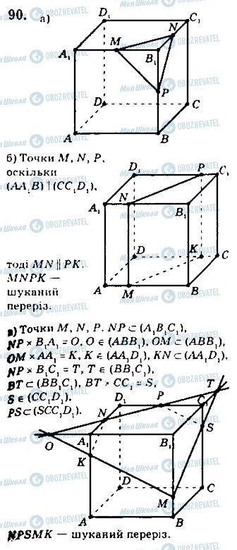 ГДЗ Геометрия 10 класс страница 90