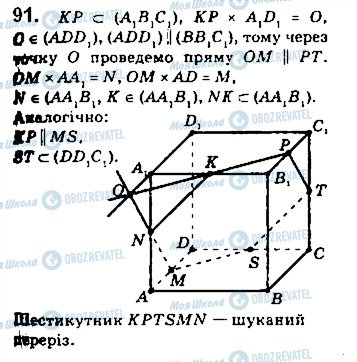ГДЗ Геометрия 10 класс страница 91