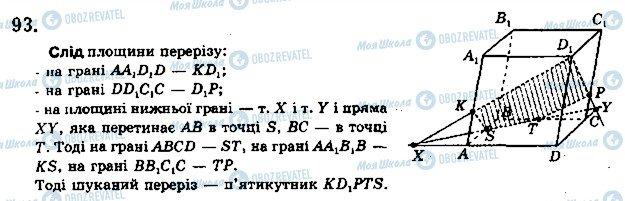 ГДЗ Геометрия 10 класс страница 93