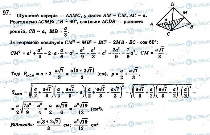 ГДЗ Геометрия 10 класс страница 97