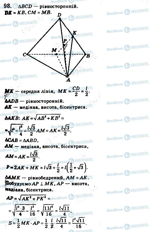 ГДЗ Геометрия 10 класс страница 98