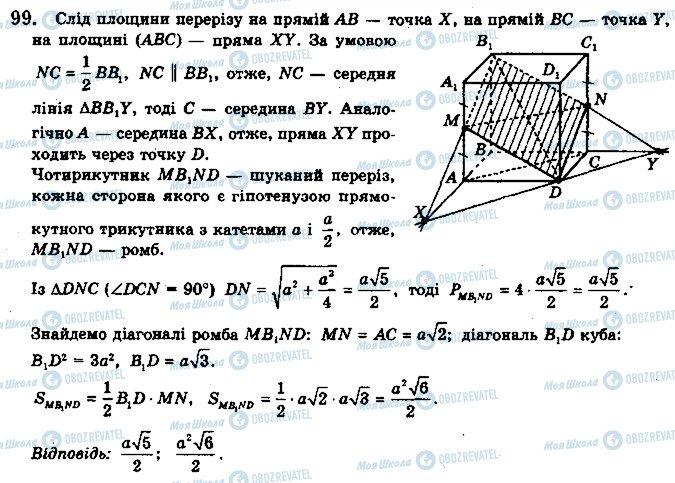 ГДЗ Геометрия 10 класс страница 99