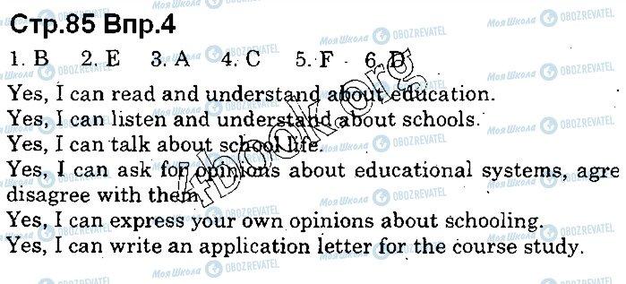 ГДЗ Англійська мова 10 клас сторінка p85ex4