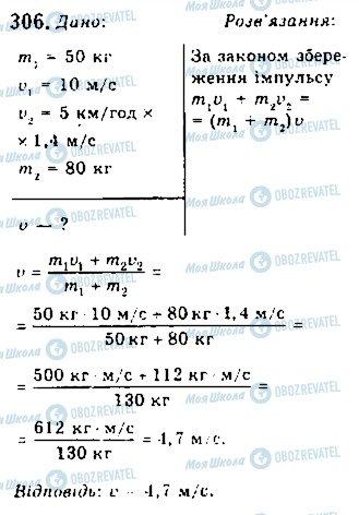 ГДЗ Фізика 10 клас сторінка 306