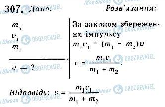 ГДЗ Фізика 10 клас сторінка 307