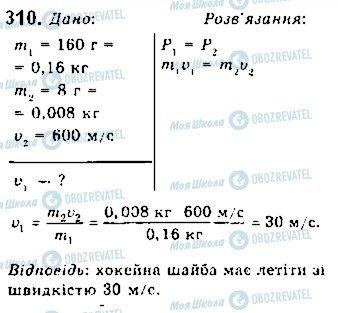 ГДЗ Фізика 10 клас сторінка 310