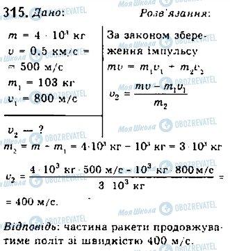 ГДЗ Фізика 10 клас сторінка 315