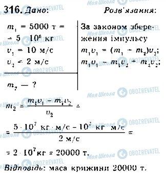 ГДЗ Фізика 10 клас сторінка 316