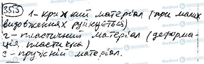 ГДЗ Фізика 10 клас сторінка 5