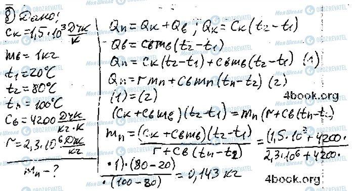ГДЗ Фізика 10 клас сторінка 8