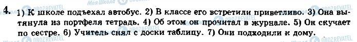 ГДЗ Російська мова 10 клас сторінка 4