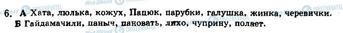 ГДЗ Русский язык 10 класс страница 6