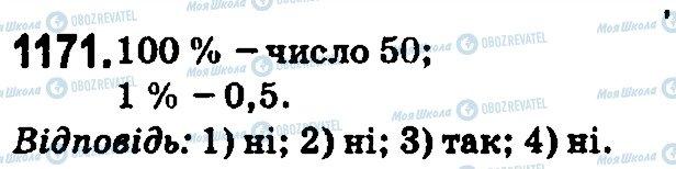 ГДЗ Математика 5 клас сторінка 1171