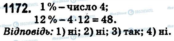 ГДЗ Математика 5 клас сторінка 1172