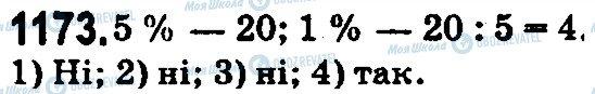 ГДЗ Математика 5 клас сторінка 1173