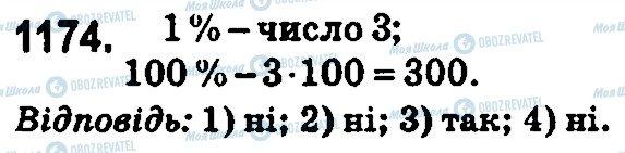 ГДЗ Математика 5 клас сторінка 1174