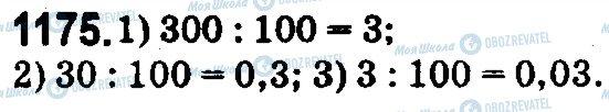 ГДЗ Математика 5 клас сторінка 1175