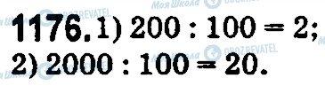 ГДЗ Математика 5 клас сторінка 1176