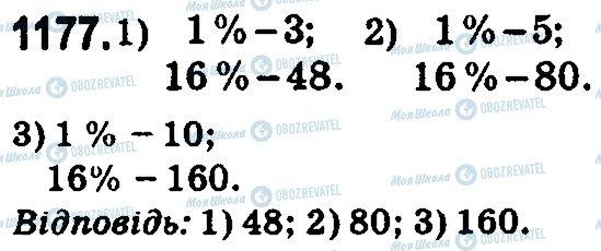 ГДЗ Математика 5 клас сторінка 1177