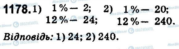 ГДЗ Математика 5 класс страница 1178