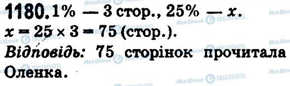ГДЗ Математика 5 клас сторінка 1180