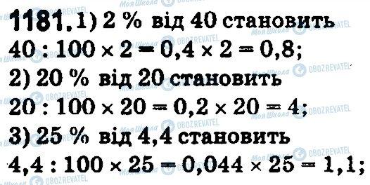 ГДЗ Математика 5 клас сторінка 1181
