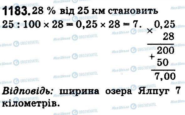 ГДЗ Математика 5 класс страница 1183