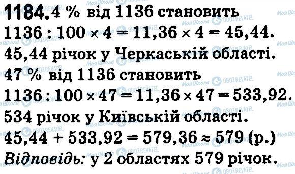 ГДЗ Математика 5 класс страница 1184
