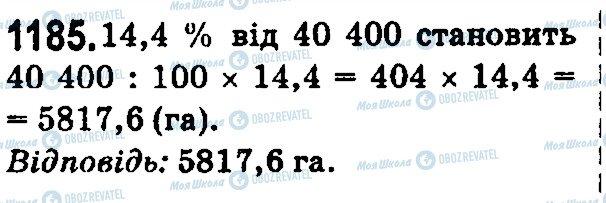 ГДЗ Математика 5 клас сторінка 1185