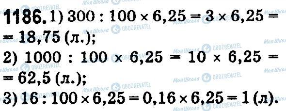 ГДЗ Математика 5 клас сторінка 1186