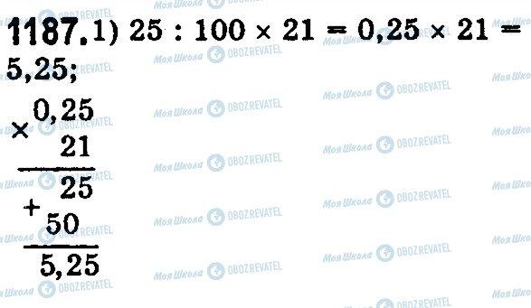 ГДЗ Математика 5 клас сторінка 1187