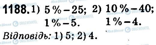ГДЗ Математика 5 клас сторінка 1188