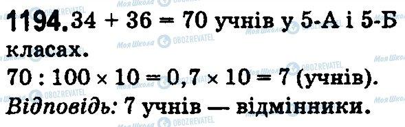 ГДЗ Математика 5 класс страница 1194