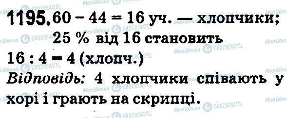 ГДЗ Математика 5 класс страница 1195