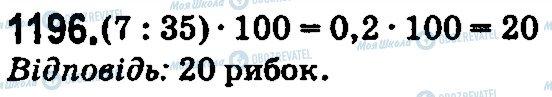 ГДЗ Математика 5 клас сторінка 1196