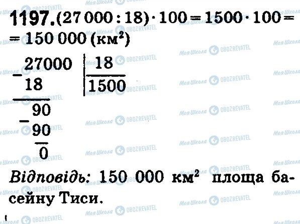 ГДЗ Математика 5 класс страница 1197