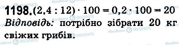 ГДЗ Математика 5 класс страница 1198