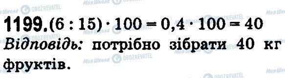 ГДЗ Математика 5 клас сторінка 1199