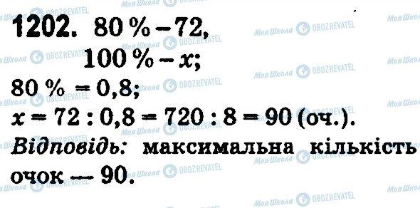 ГДЗ Математика 5 клас сторінка 1202