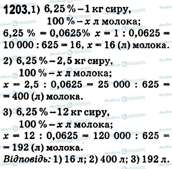 ГДЗ Математика 5 клас сторінка 1203