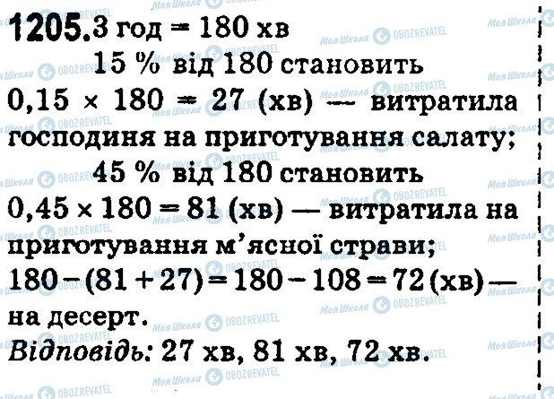 ГДЗ Математика 5 клас сторінка 1205
