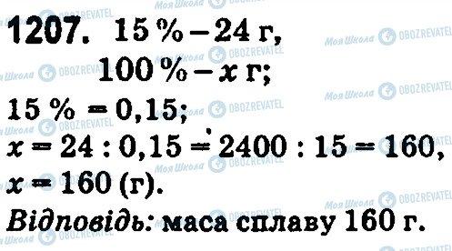 ГДЗ Математика 5 клас сторінка 1207