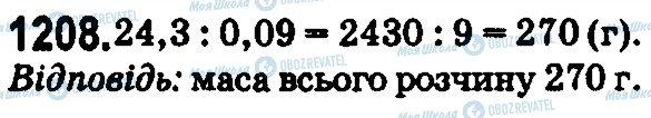 ГДЗ Математика 5 клас сторінка 1208