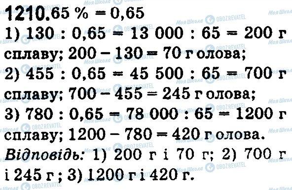 ГДЗ Математика 5 клас сторінка 1210
