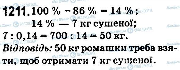 ГДЗ Математика 5 класс страница 1211