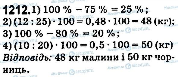 ГДЗ Математика 5 клас сторінка 1212
